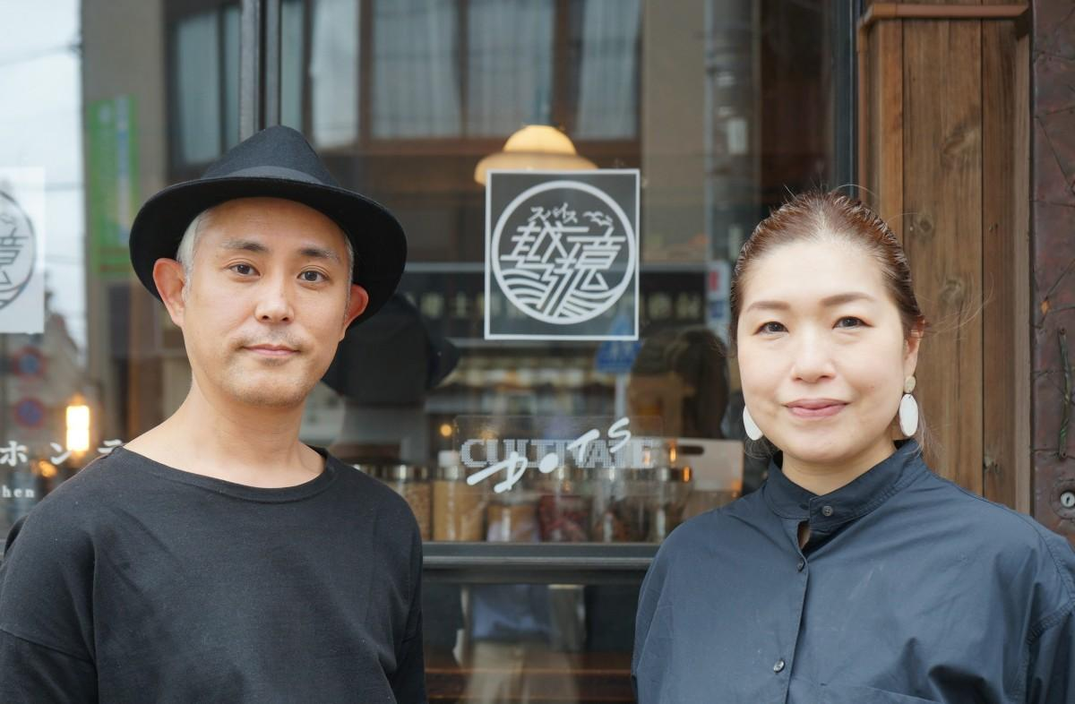 ロゴマークをはさんで、店主の大森綾子さん・夫の洋平さん