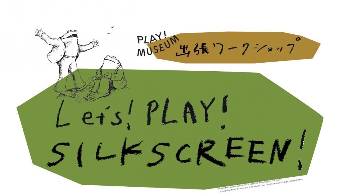 PLAY! MUSEUM出張ワークショップ
