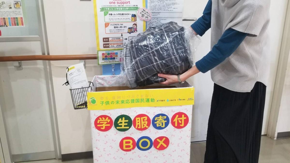 設置されている学生服寄付BOX