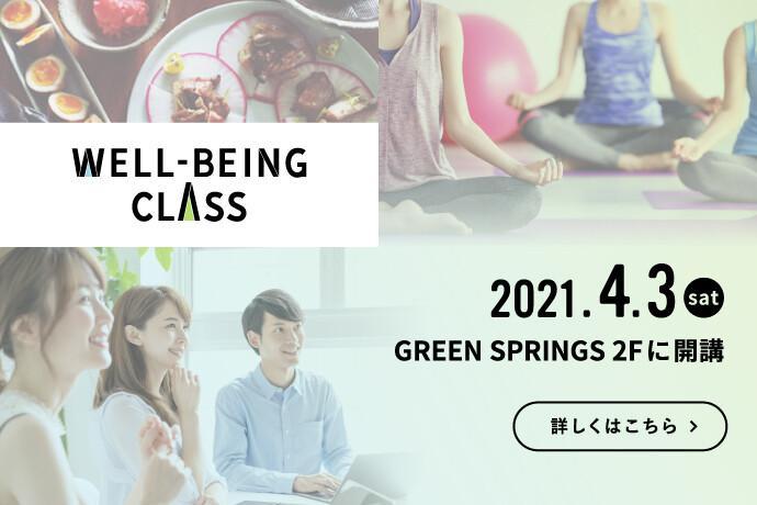 グリーンスプリングスで4月3日から開講される「ウェルビーイングクラス」