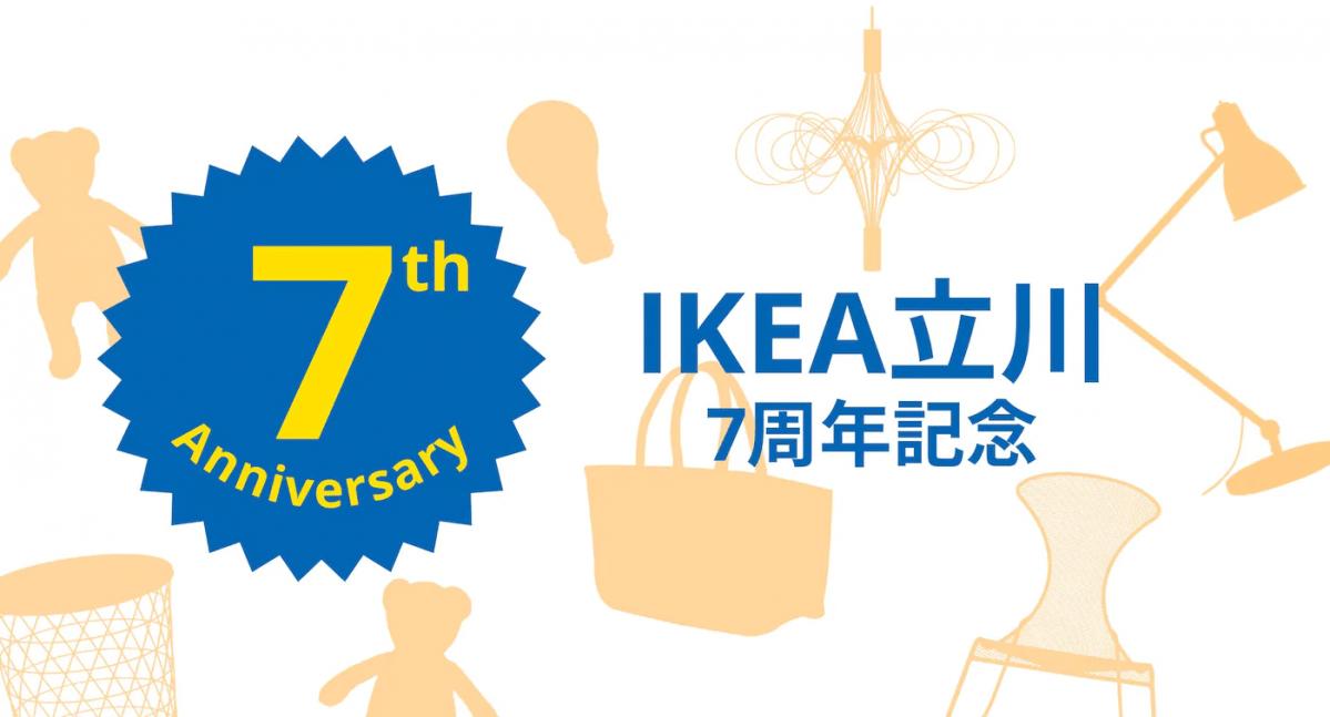 4月10日で7周年を迎える「IKEA(イケア)立川」