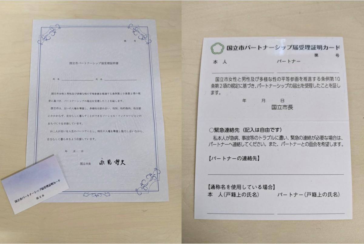 パートナーシップ証明書と携帯用のカード
