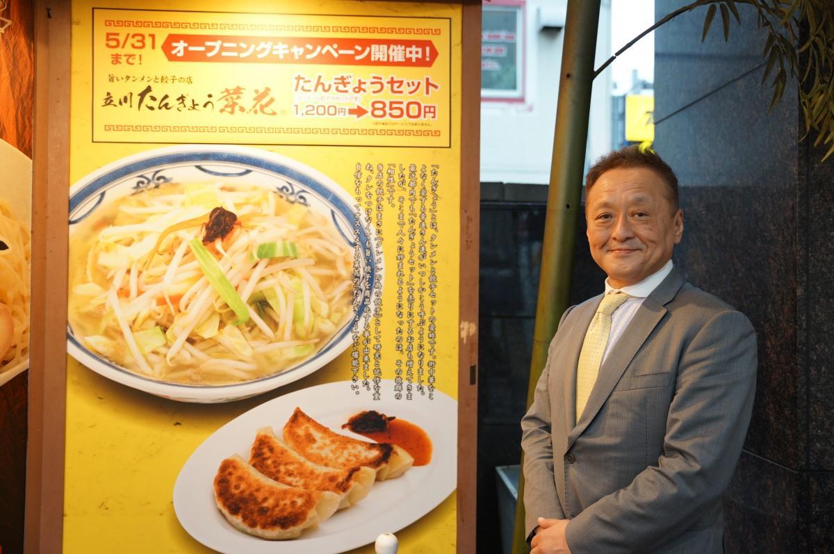 「たちかわ たんぎょう 菜花」町田恵一さん。登竜門出場時はビジネスマンだった町田さん。お客様への敬意を込めて手を前に揃える。