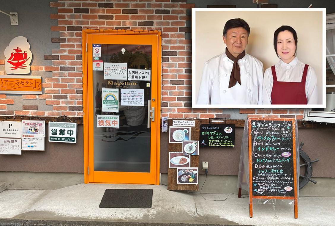 マゼラン外観。オーナーシェフの石井哲也さん、ホールチーフで妻のみどりさん。