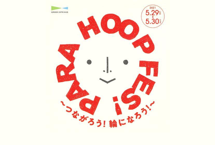 「PARA HOOP FES!(パラ・フープ・フェス!)~つながろう!輪になろう!~」