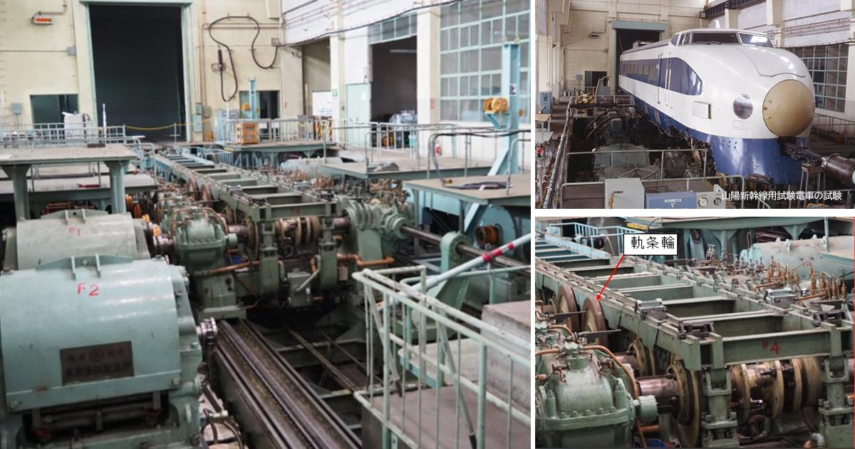 車両試験装置と山陽新幹線用試験電車の試験