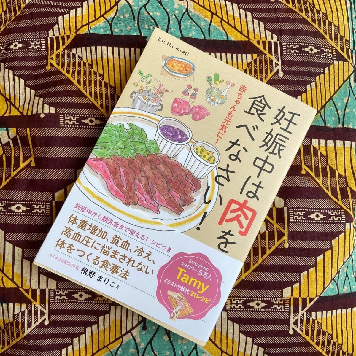 「妊娠中は肉を食べなさい!」(秀和システム)椎野まりこ著