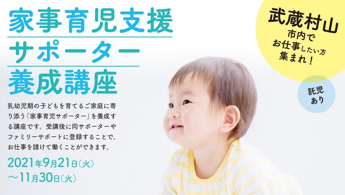 武蔵村山市家事育児支援サポーター養成講座の募集告知