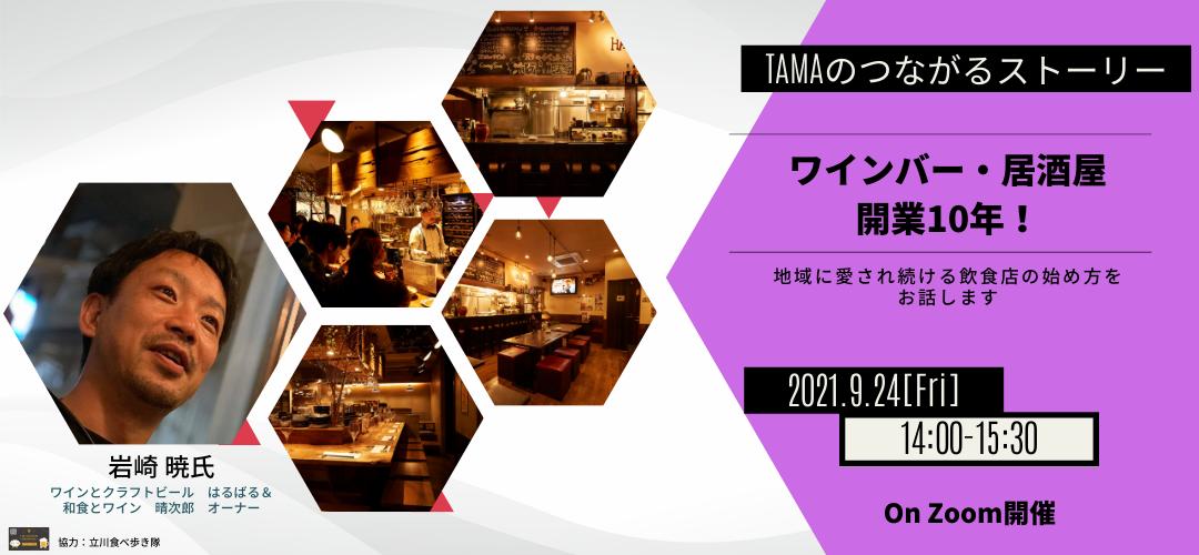 ライブ配信イベント「『TAMAのつながるストーリー』ワインバー・居酒屋 開業10年!~地域に愛され続ける飲食店の始め方をお話します~」