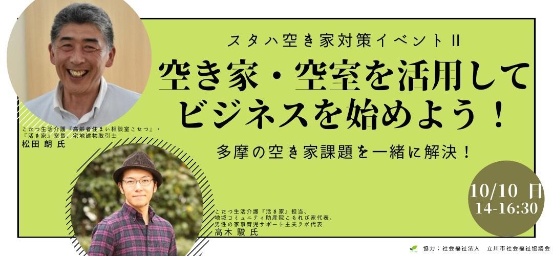 10/10にオンライン開催される「空き家・空室を活用してビジネスを始めよう!~多摩の空き家課題を一緒に解決!~」