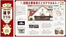 「旧国立駅舎雑学ドリル」 国立市が配布、旧駅舎の部材で木工教室も