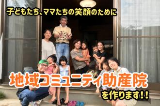 昭島に地域コミュニティー助産院 クラウドファンディングも