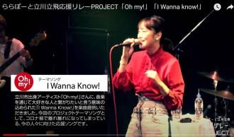 ららぽーと立川立飛が応援動画 地元出身アーティスト「Oh my!」が楽曲提供