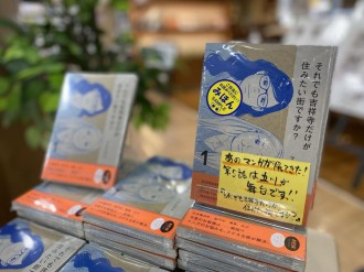 漫画「それでも吉祥寺だけが住みたい街ですか?」発売 立川編も収録