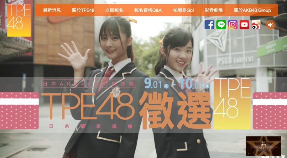 TPE48(台北48)の公式サイト