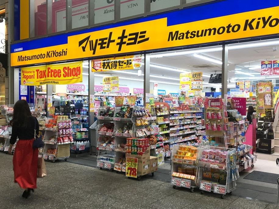 写真は、マツモトキヨシ広島金座街店