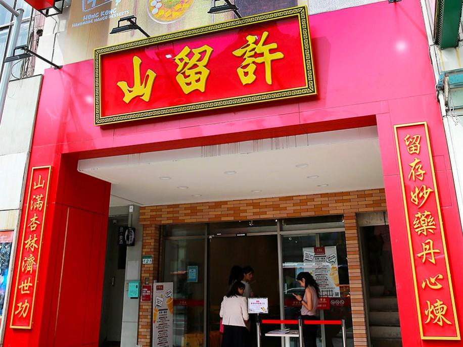 香港のスイーツ店「許留山 南京復興店」の外観