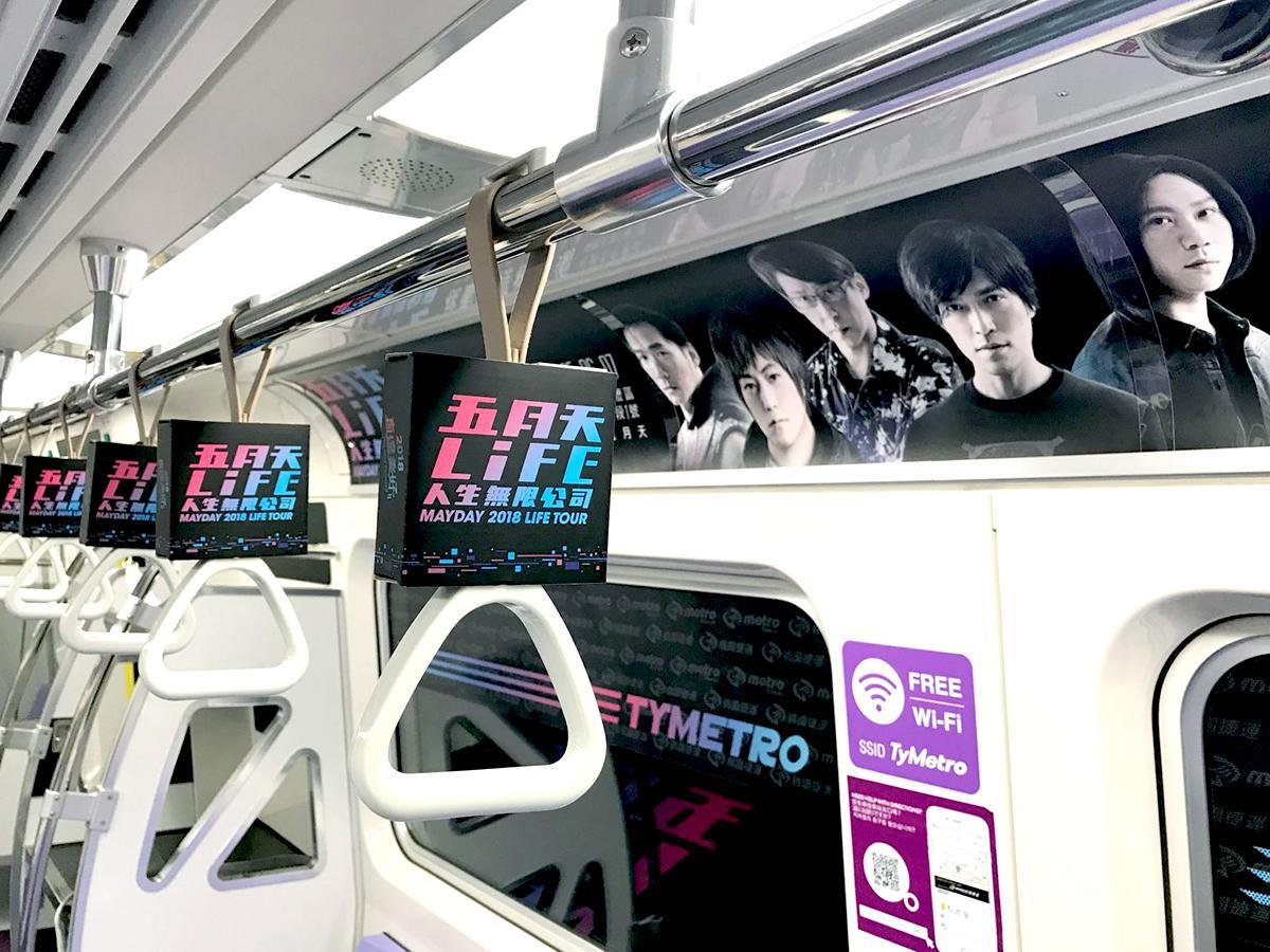 台湾の人気バンド「五月天(メイデイ)」が桃園空港メトロをジャック