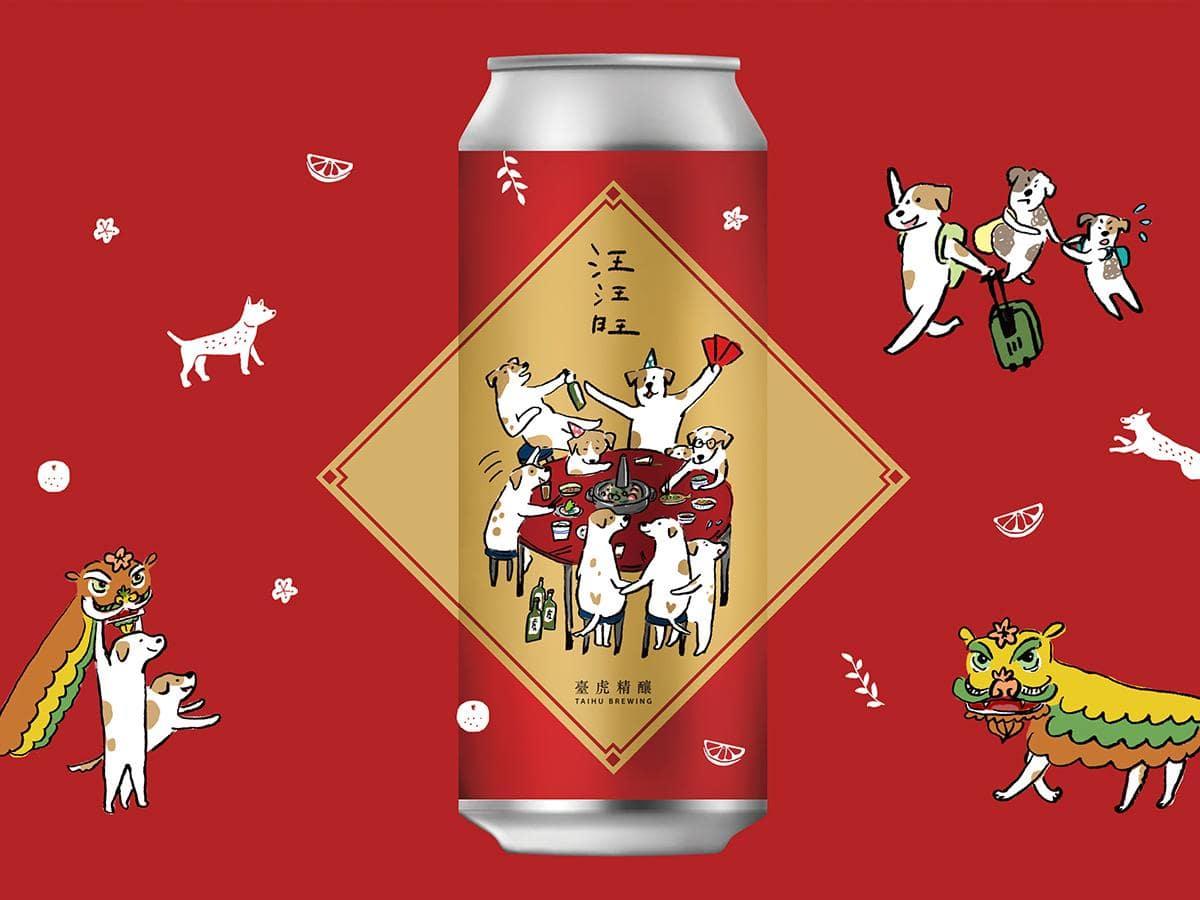 臺虎が販売する「Taihu Woof! 汪汪旺(ワンワンワン)フルーツビール」