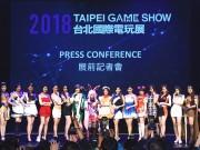 台北世界貿易センターで「台北ゲームショウ2018」 世界28カ国、2000以上のブースが出店