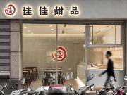 台北・信義区に「佳佳甜品」台湾1号店 ミシュラン受賞の香港スイーツ店が海外初進出