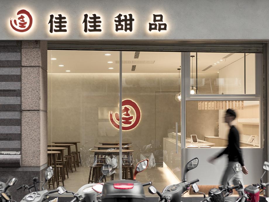 1月末に台湾に進出した香港のスイーツ店「佳佳甜品」の外観の様子