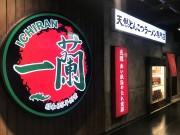 台北・信義区に豚骨ラーメン「一蘭」が別館 行列緩和のため