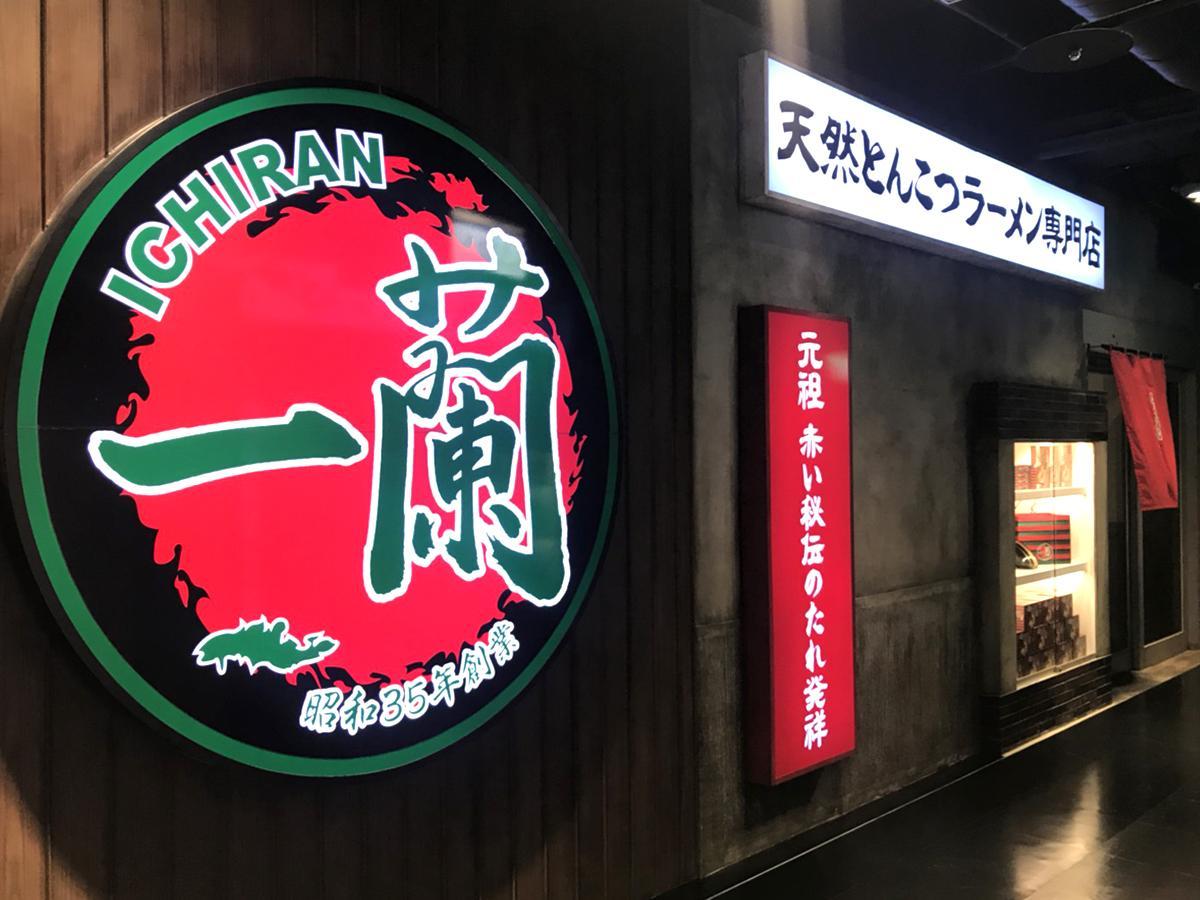 昭和レトロなイメージで作られた「一蘭 台湾台北本店別館」