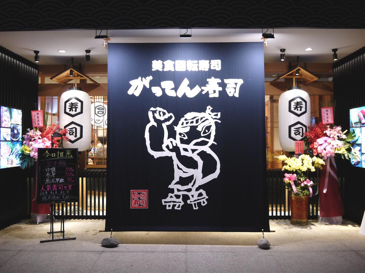 日本・江戸の雰囲気が感じられる「台湾・がってん寿司」の外観