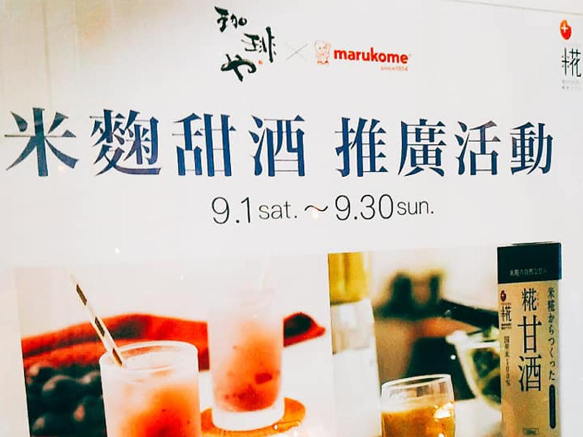 もうすぐオープン2周年を迎える「珈琲や台北松山工房」