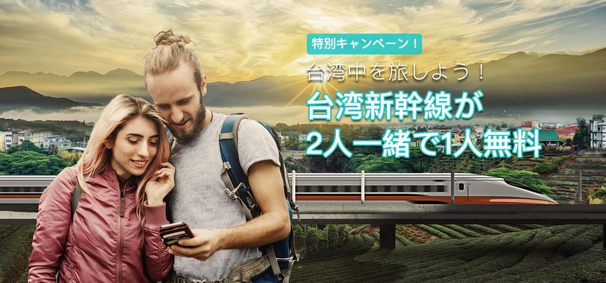 外国人旅行者を対象に片道乗車チケットを2枚同時に予約すると1枚の料金が無料になるキャンペーンを始めた
