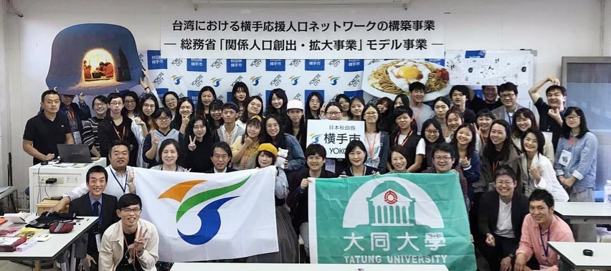 秋田県横手市が台北の大学で特別講演 ユーチューバーやブロガーも登壇 ...