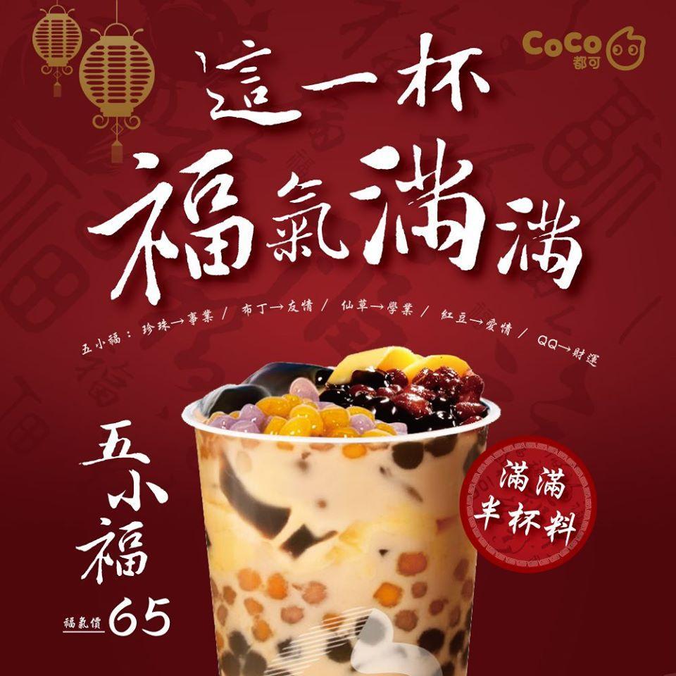 台湾のタピオカミルクティー専門店「COCO都可」が春節期間、台湾の全店舗で新年の期間限定商品「小五福(5つの小さな福)」を販売した。