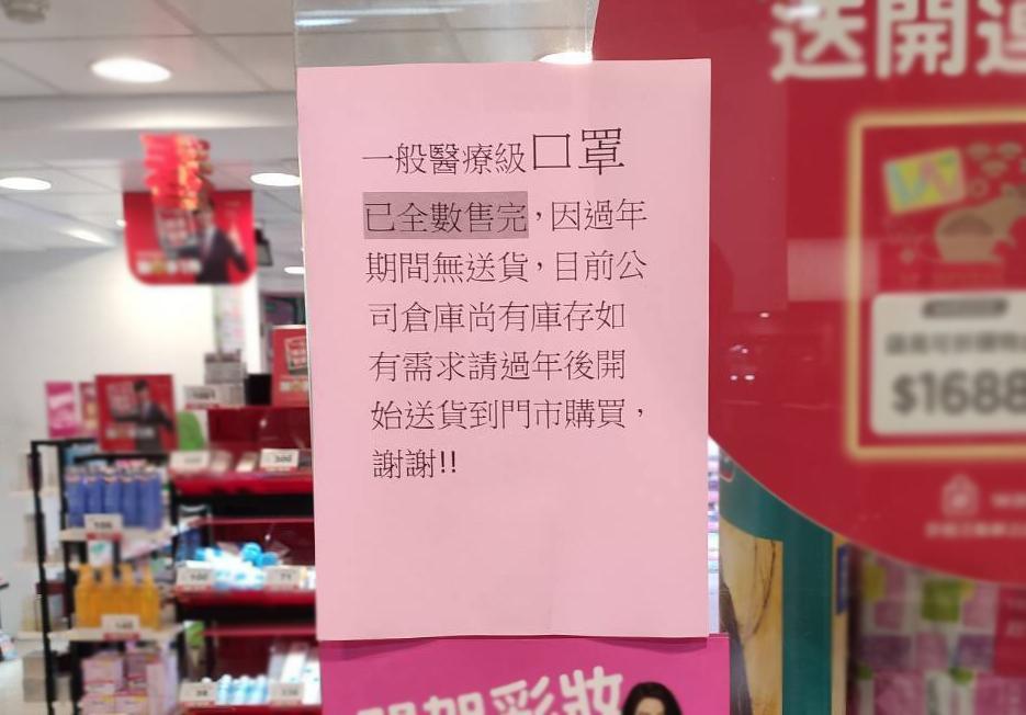 マスクの品切れを知らせる貼り紙が台湾各地で貼り出された。