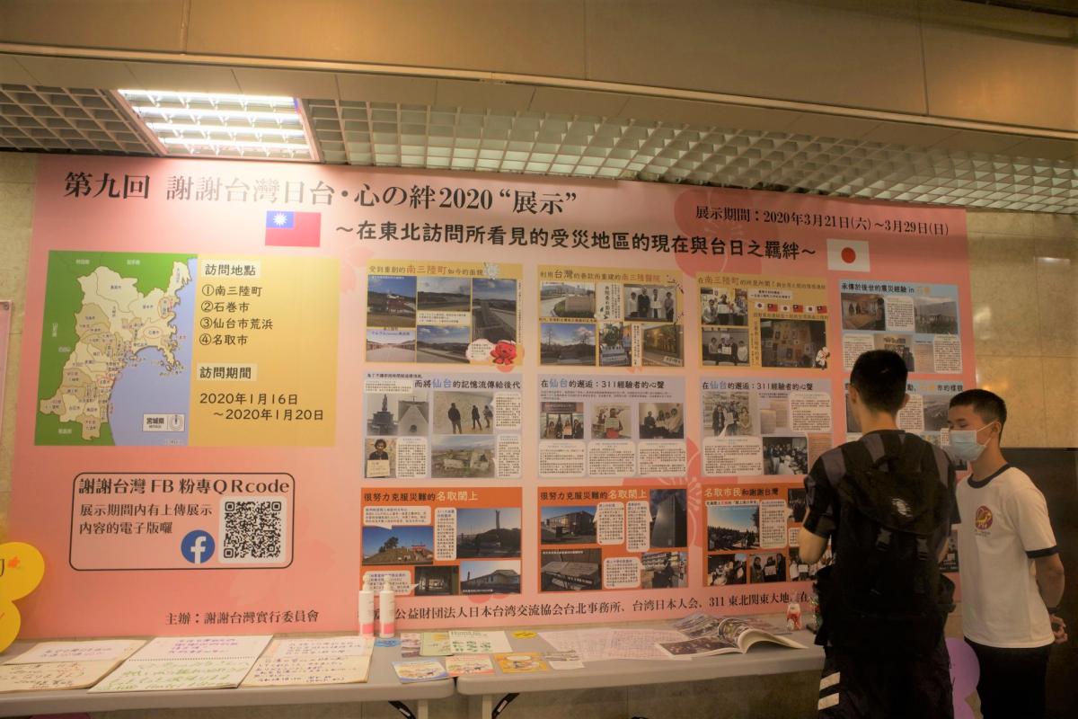 台北地下街での展示の様子