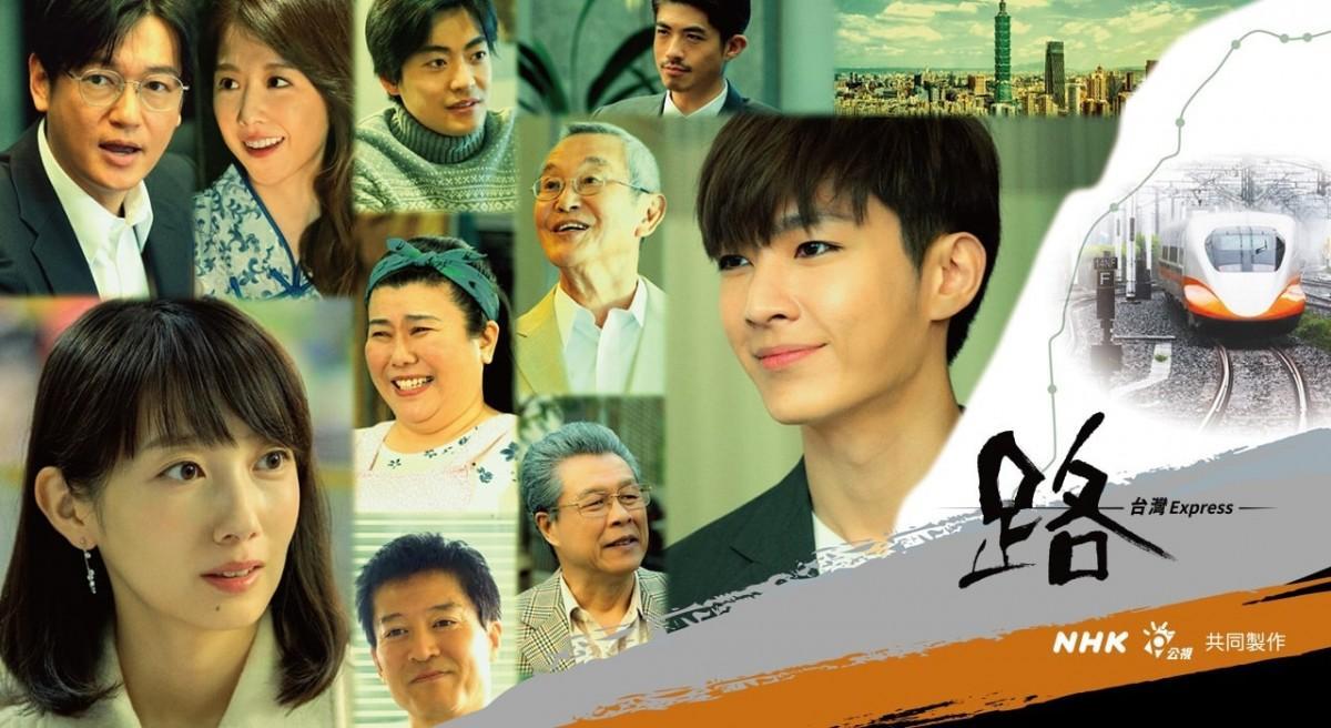 NHKと台湾の公共放送局PTS(公視)の共同制作ドラマ「路(ルウ)~台湾エクスプレス~」