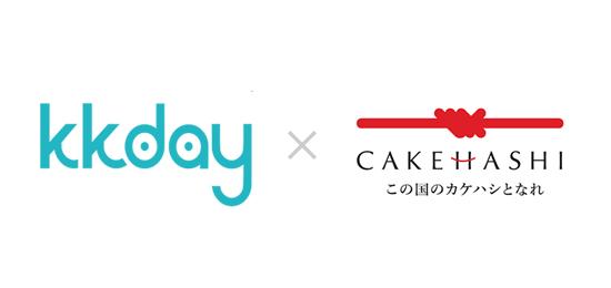 インバウンドウェブマーケティングの「Cakehashiカケハシ」を運営する媒迪亞維博が6月12日、台湾の旅行販売OTAサイト「KKday」と業務提携した。