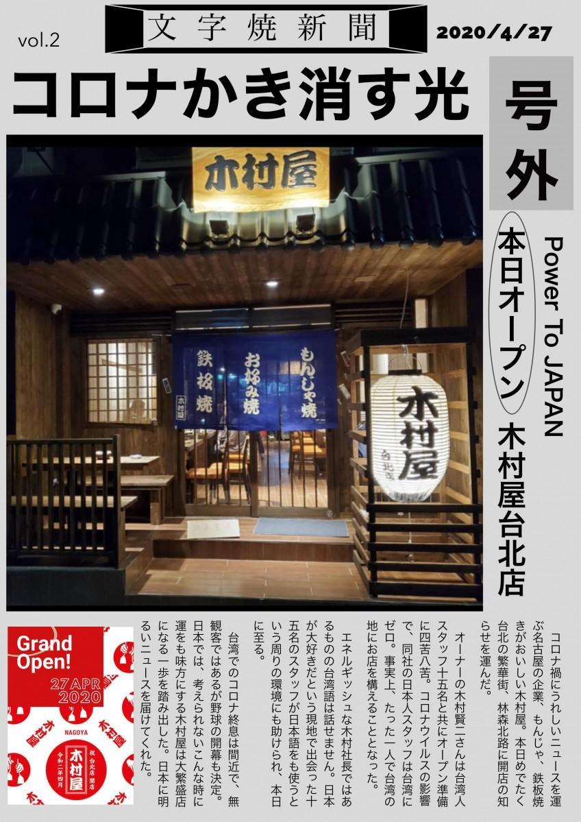 日本の本店にて、台湾に来ることができない日本のお客さんに様子を伝えるため、新聞を作って店内に掲示した。