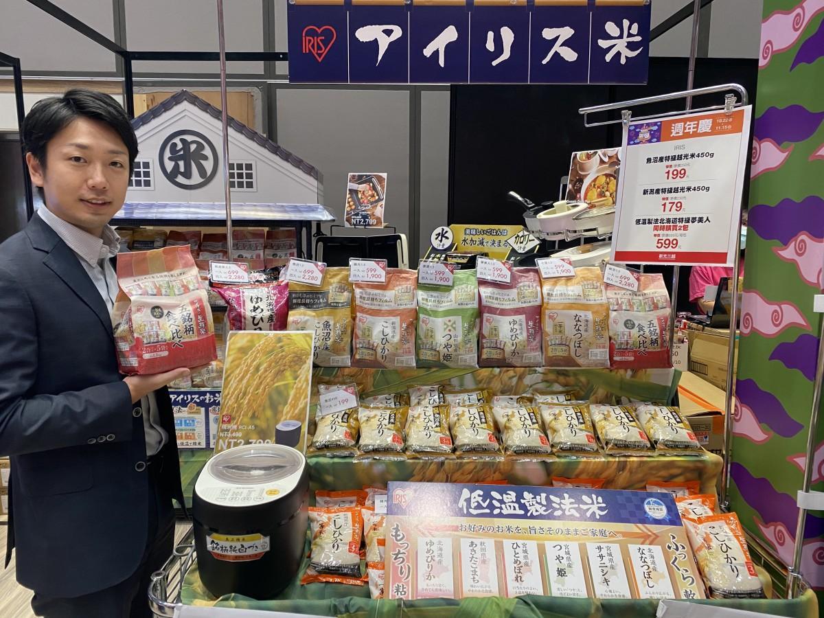 アイリスオーヤマの台湾法人、台湾アイリスオーヤマが「2020新光三越日本展」よりアイリス米の台湾展開を始めた。