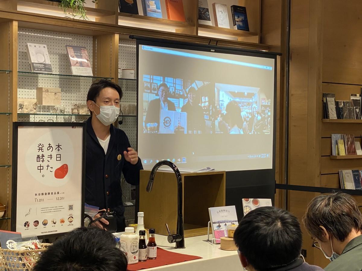 TSUTAYA BOOKSTOREなどで「秋田発酵食品フェア」 オンライン試食会も