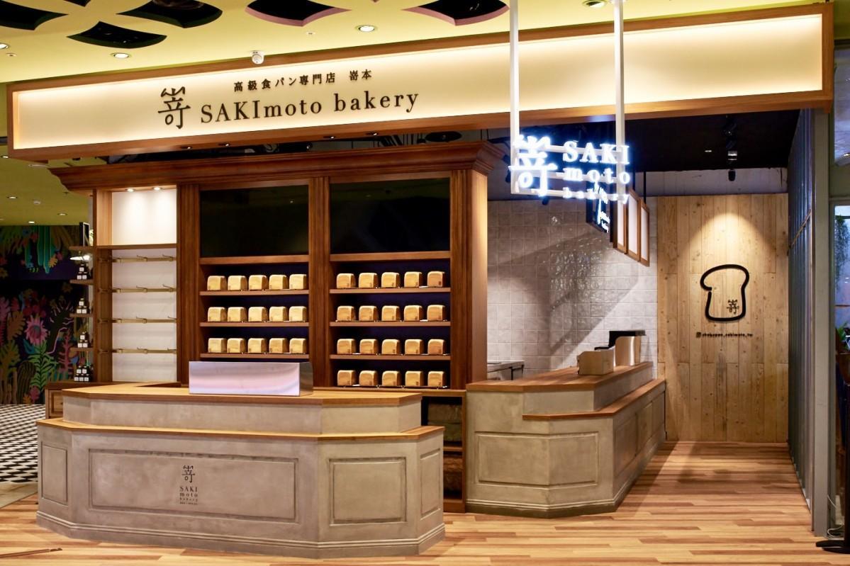 大阪発「高級食パン専門店 嵜本ベーカリー」、中山エリアに初出店