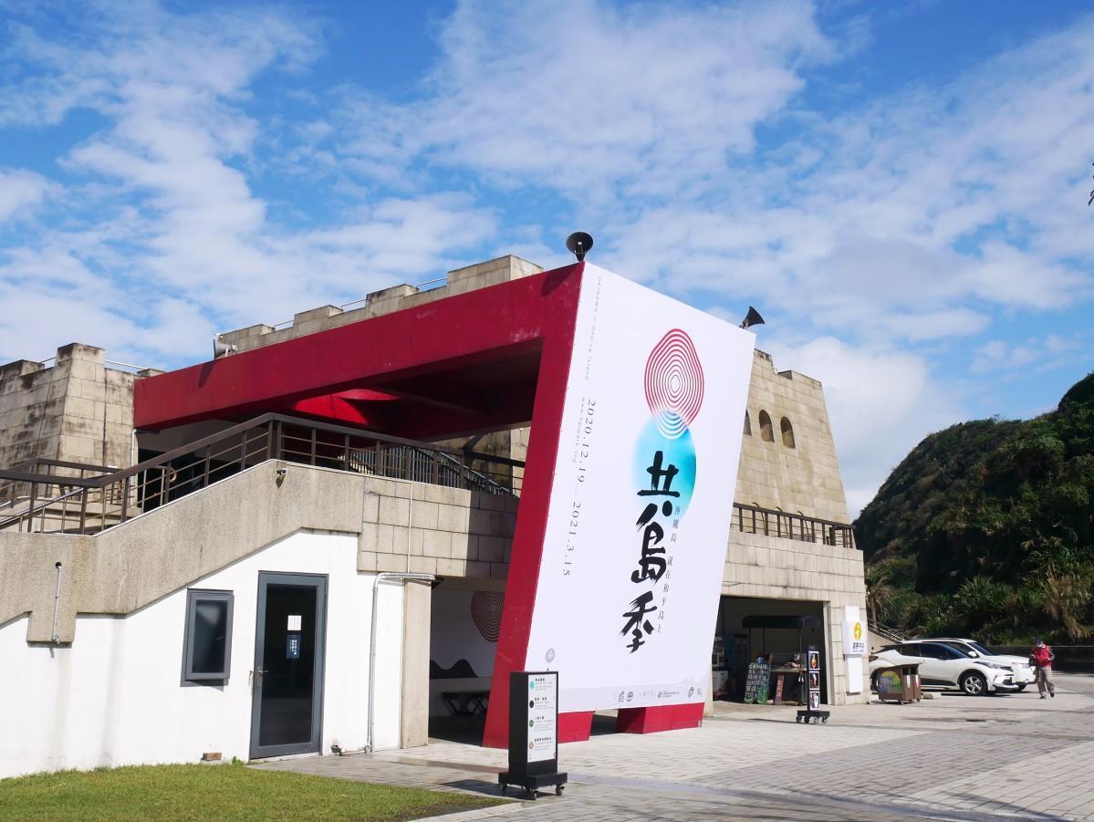 基隆市の和平島公園で、沖縄をテーマにしたイベント「共島季 Okinawa X Heping island」が始まった。
