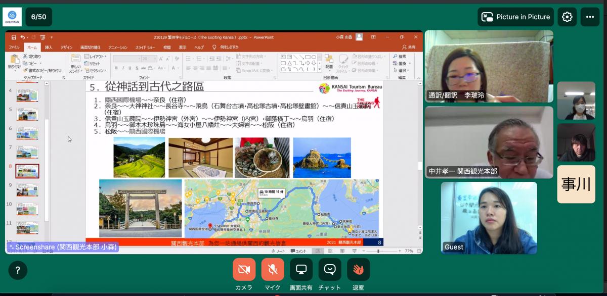 オンラインで「関西商談会」 台湾旅行社・教育機関に関西への旅行アピール
