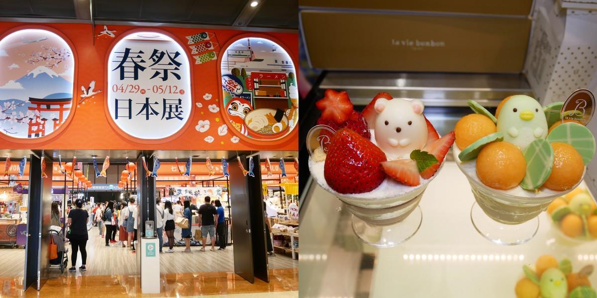 新光三越A11で「日本展」 日系ケーキ店など出店