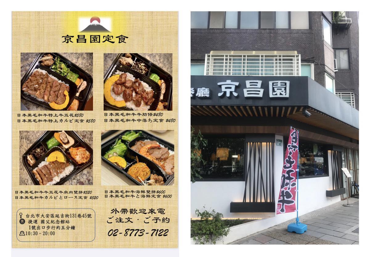 台北の焼き肉店「京昌園」、弁当販売開始 市内飲食店内での飲食禁止受け