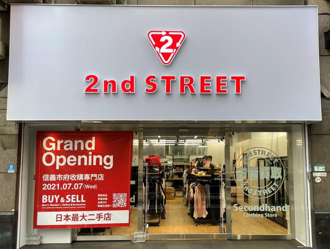 2nd STREET TAIWAN、台湾初の買い取り専門店を出店