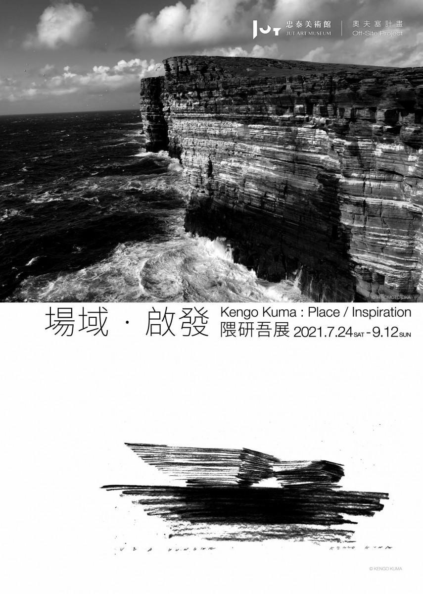 台北忠泰美術館で2つの国際建築展 開館5周年で