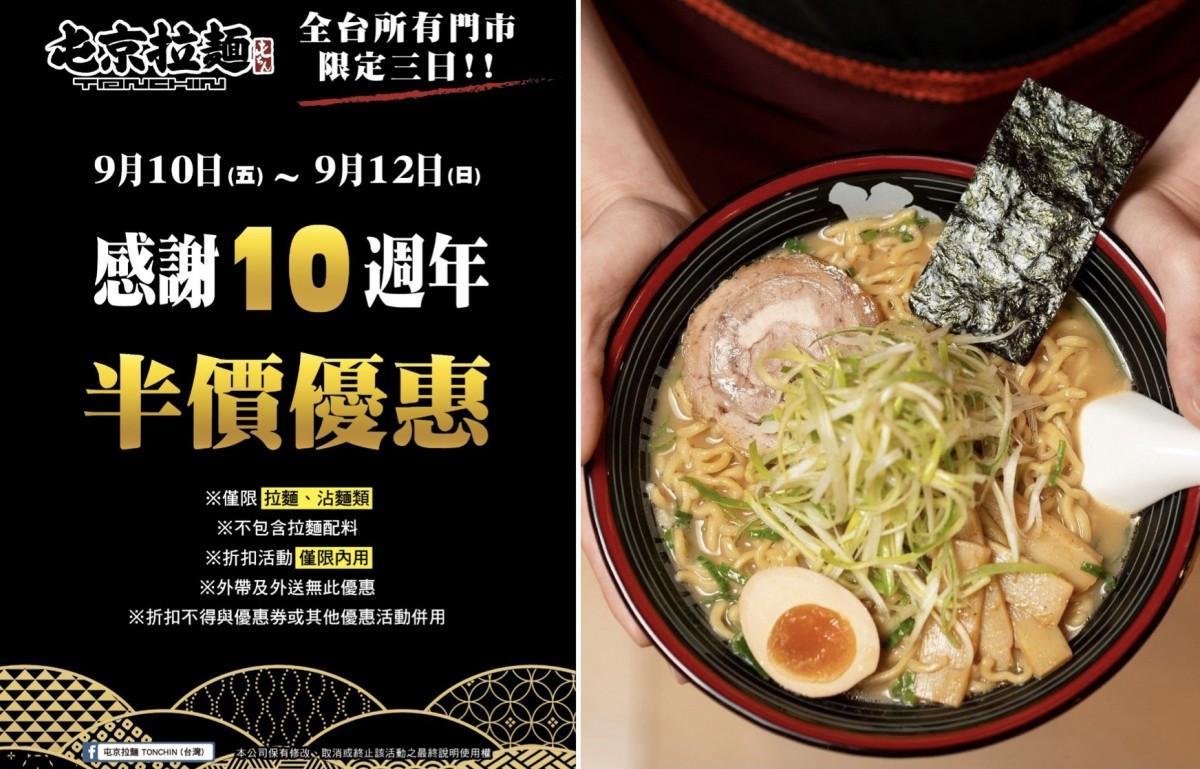 「屯京拉麺TONCHIN」が台湾進出10周年 コロナ禍でテークアウト商品も