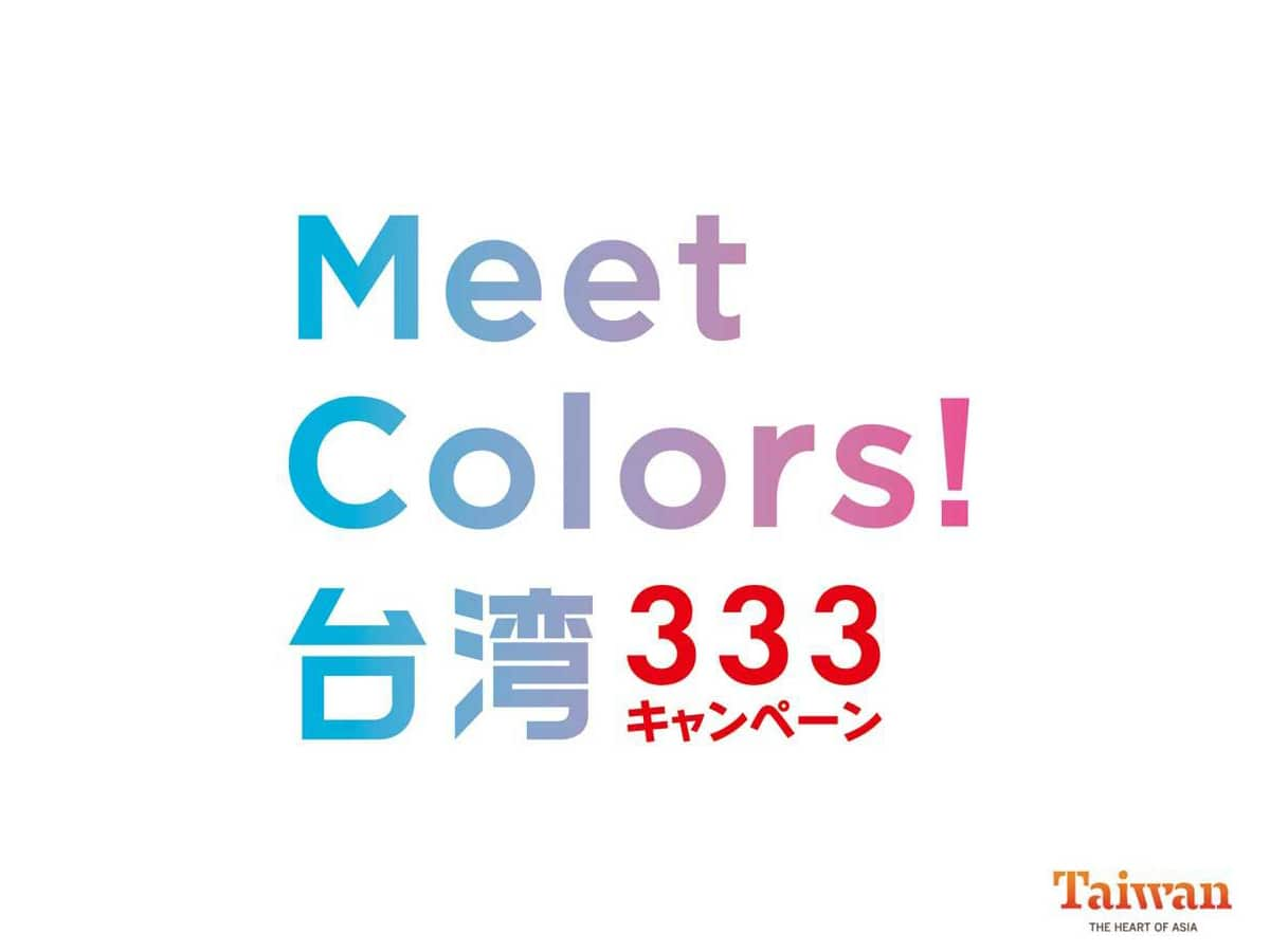 台湾観光局、日本人観光客向けに...