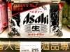 アサヒビール台湾、来年1月に業務開始 現地合弁から100%出資の新会社へ移行